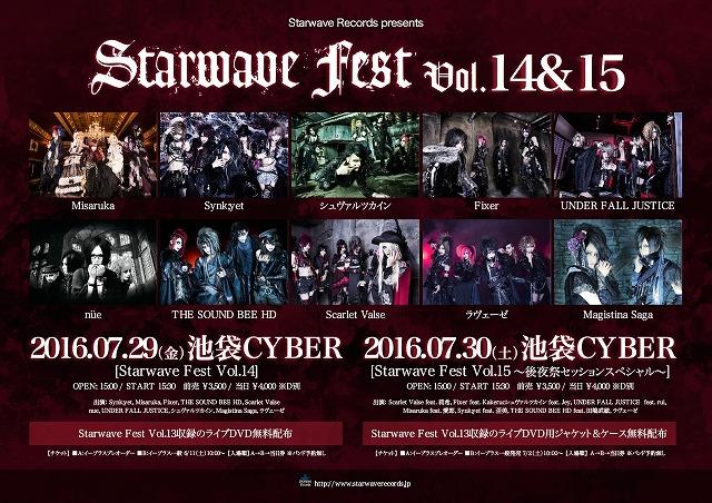 starwavefest1415