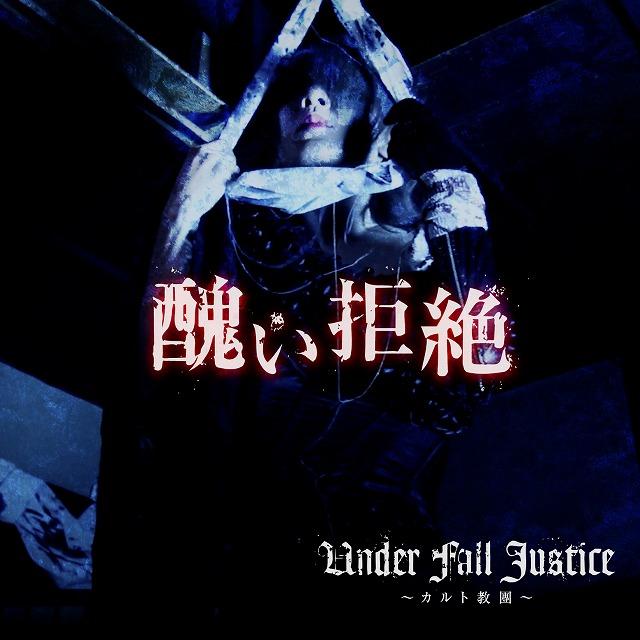 UNDER FALL JUSTICE邏譚・swuf-001a