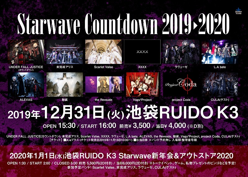 毎年恒例Starwave Recordsが主催するイベント「Starwave countdown 2019〜2020」。カウントダウンはUNDER FALL JUSTICEが担うことも発表!!!